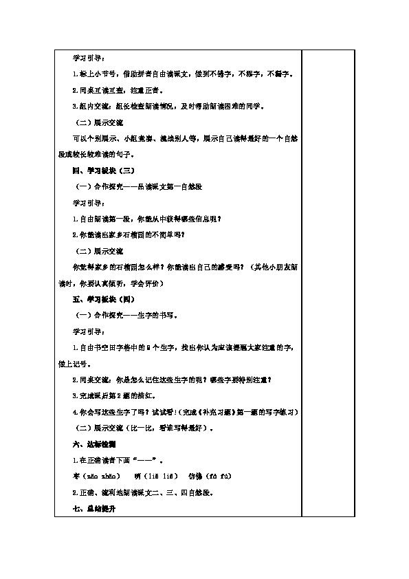 16 石榴 学案 共2个课时 表格式