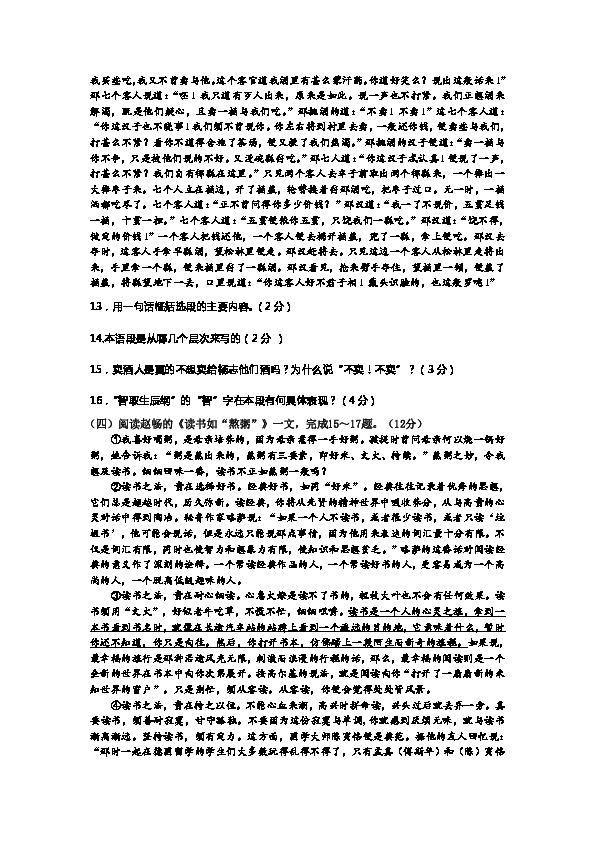 江苏省连云港市海州实验中学2016届九年级第二次模拟考试语文试题