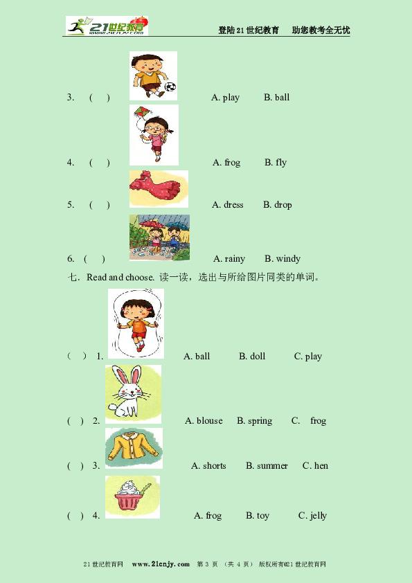 2016沪教版英语小学一年级下册第十单元测试卷
