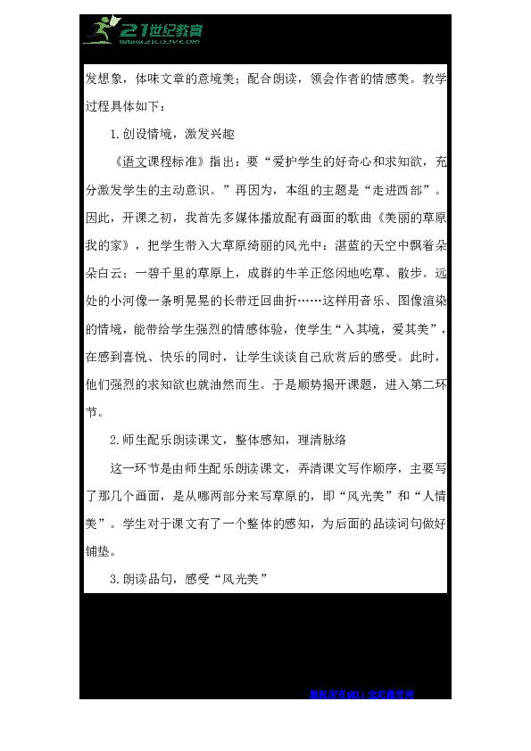 1.草原 说课稿