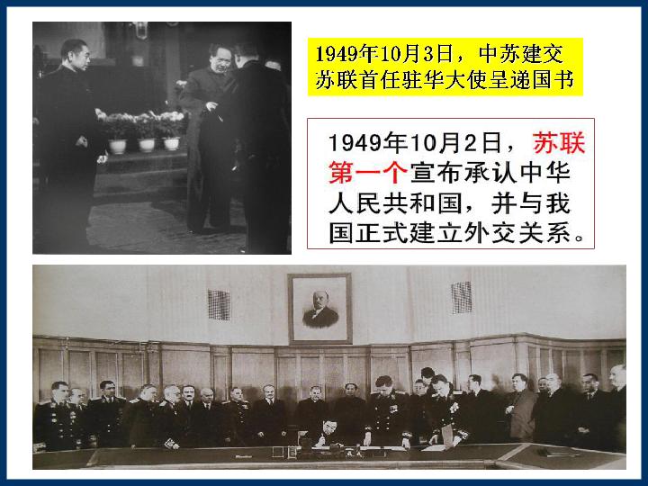 独立自主的新中国外交 10张PPT