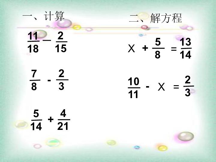 分数加减法混合运算 课件