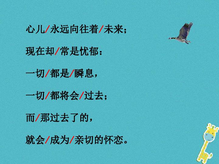 九年级语文下册第8课外国诗两首课件语文版