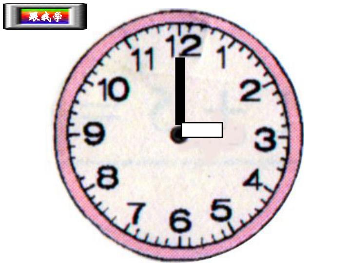 数学一年级上 北京版9 认识钟表 课件2
