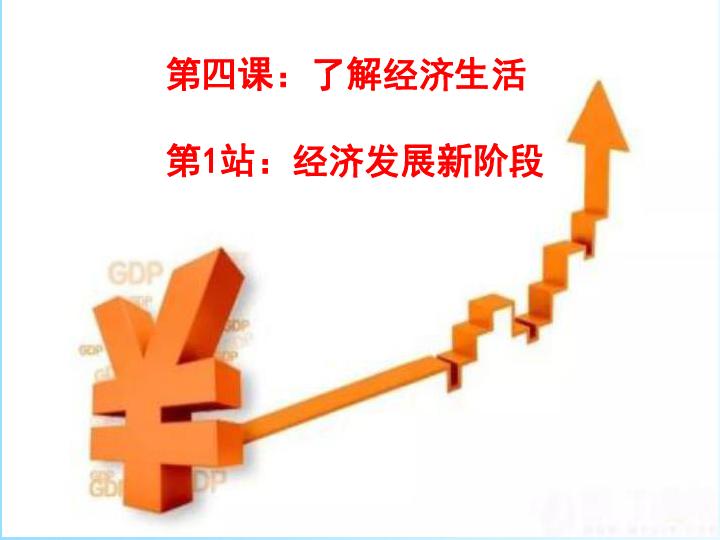 19年经济发展_...2012年6月19日图表:加大\