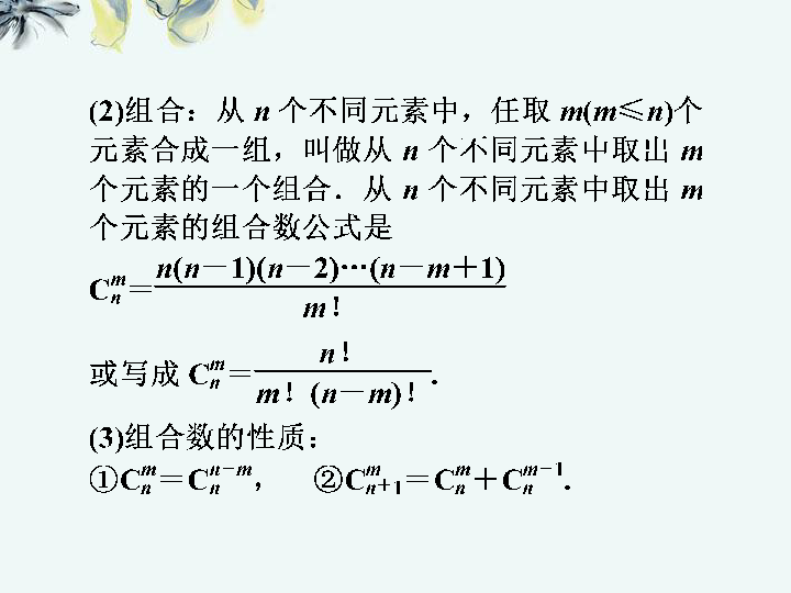 讲 计数原理 的故事_计数原理思维导图