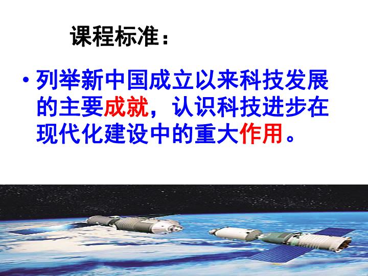 高中历史必修3 北师大版 第13课 新中国的科技成就 共42张PPT