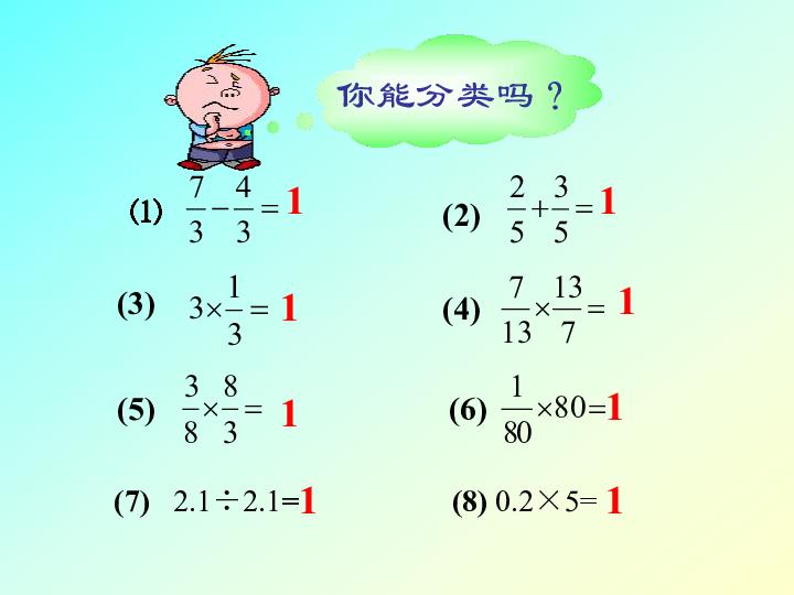 北京版 六年级数学上册课件 倒数的认识