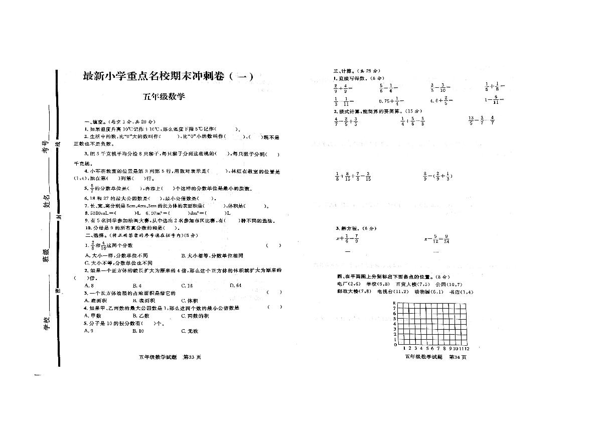 青岛版数学期末冲刺卷 1 5 含答案