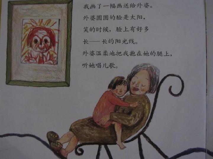 摇啊摇 课件 (2)   三年级上册歌曲一起念儿歌《摇啊摇》摇啊摇 摇啊摇,摇啊摇, 摇到外婆桥, 外婆对我眯眯笑.