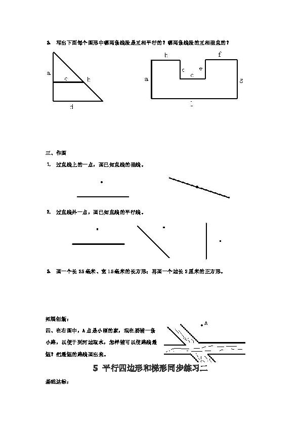 四年级上册数学5平行四边形和梯形同步练习 共2课时无答案