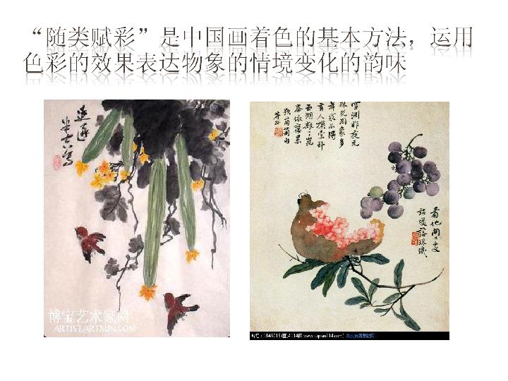 美术五年级下人教版9写意蔬果课件 23张图片