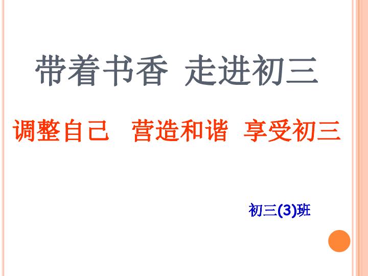 走进初高三,青春无悔 励志主题班会ppt课件 共22张PPT