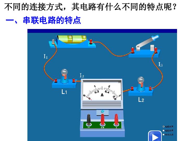 第7节 电路分析与应用 李