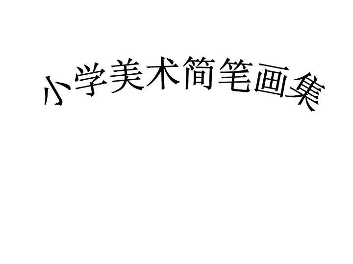 小学美术简笔画课件