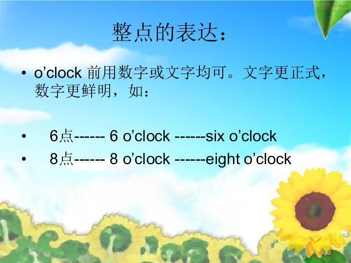 英语四年级下冀教版 三起 Lesson 14 What Time Is It 课件2