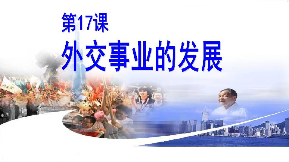 第17课 外交事业的发展课件 32PPT