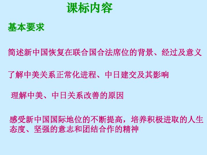 高一历史 外交关系的突破七十年代的中国外交 课件