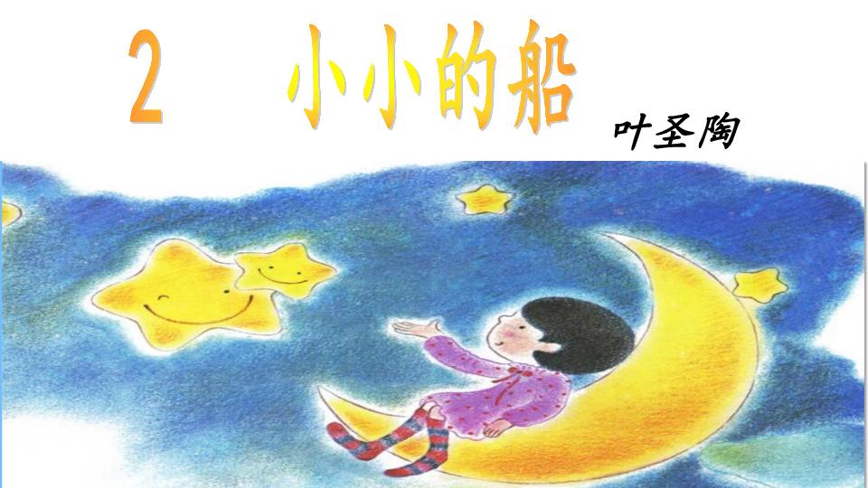 部编本一年级语文上册 小小的船 公开课课件