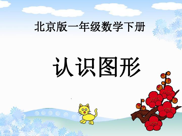 数学一年级下 北京版7 认识图形 课件
