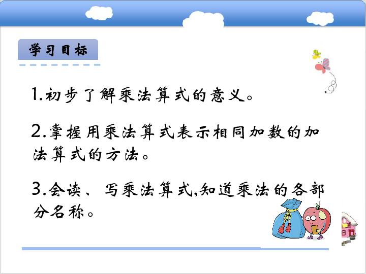 北京版小学二年级数学上 2.1 乘法的初步认识课件