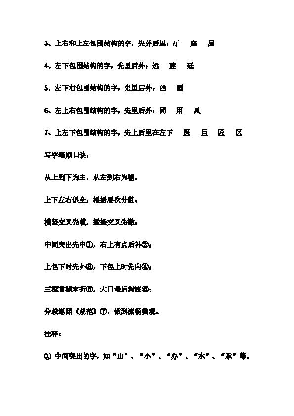 汉字书写笔顺规则