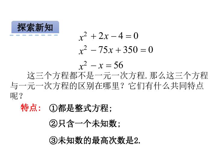 初中数学人教版九年级上册21.1一元二次方程 29张PPT