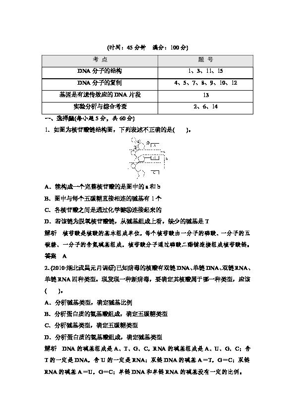 2013高考生物一轮复习之考点训练 DNA分子的复制 人教版