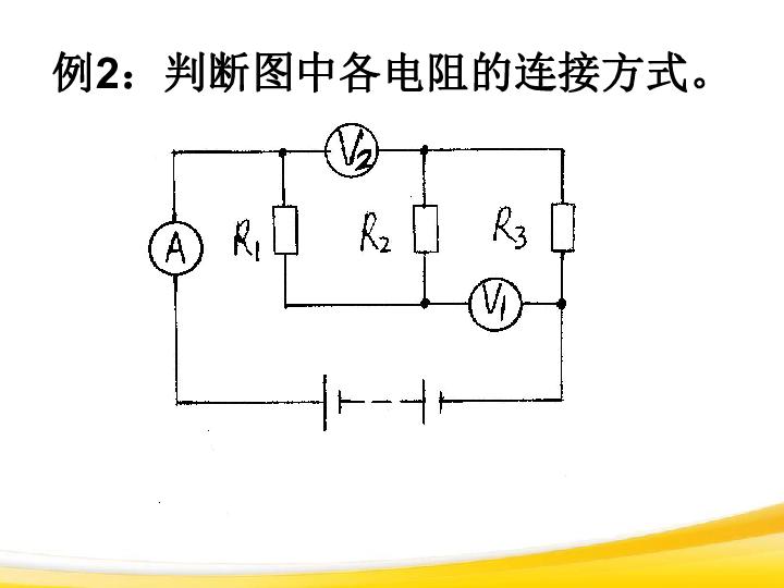 第7节 电路分析与应用 电路连接与故障分析 33张PPT