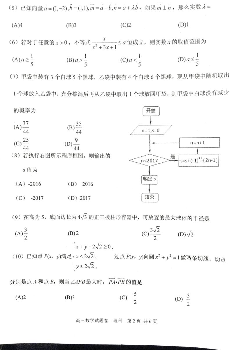 2017年河南省中考语文试卷含答案解析- 道客巴巴