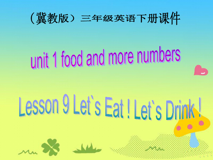 冀教版三年级英语下册Unit1 Lesson9 Let s Eat Let s Drink 课堂演示之