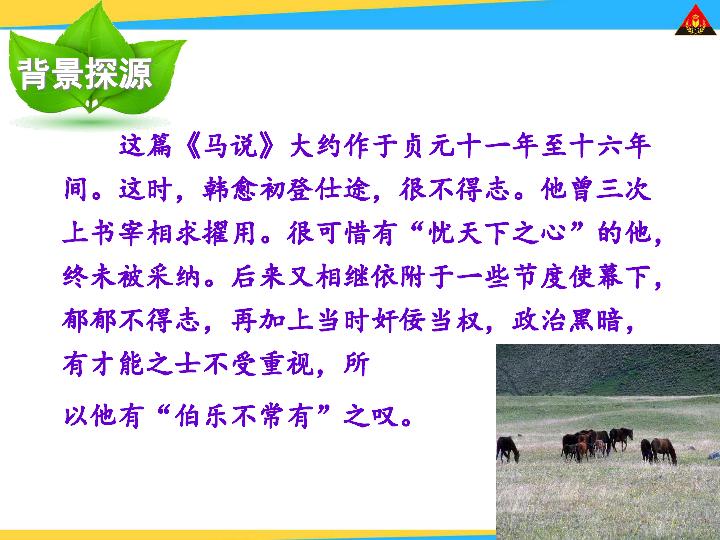 内蒙古乌兰浩特市第十二中学八年级语文人教版下册23马说课件 共22张PPT