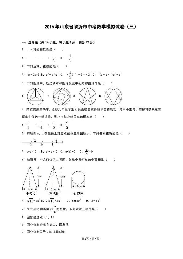 临沂市2016年中考数学模拟试卷 三 解析版