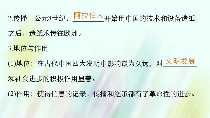 2015 2016学年高中历史 专题二 第1课 中国古代的科学技术成就课件 人民版必修3