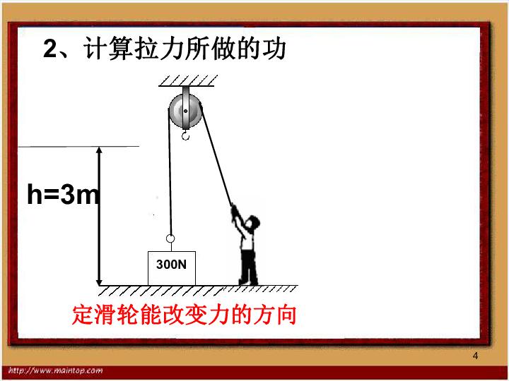 九年级上第3章第4节简单机械 滑轮组的机械效率复习课件