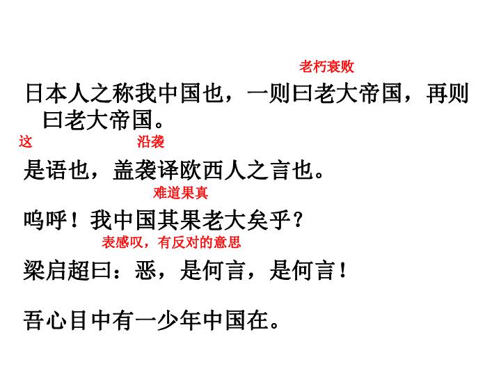 语文鲁教版九年级上册第五单元第24课 少年中国说 PPT课件