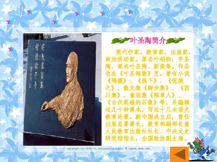 稻草人 课件   资料简介 32张幻灯片稻草人课件 压缩包内容:六年级语文稻草人