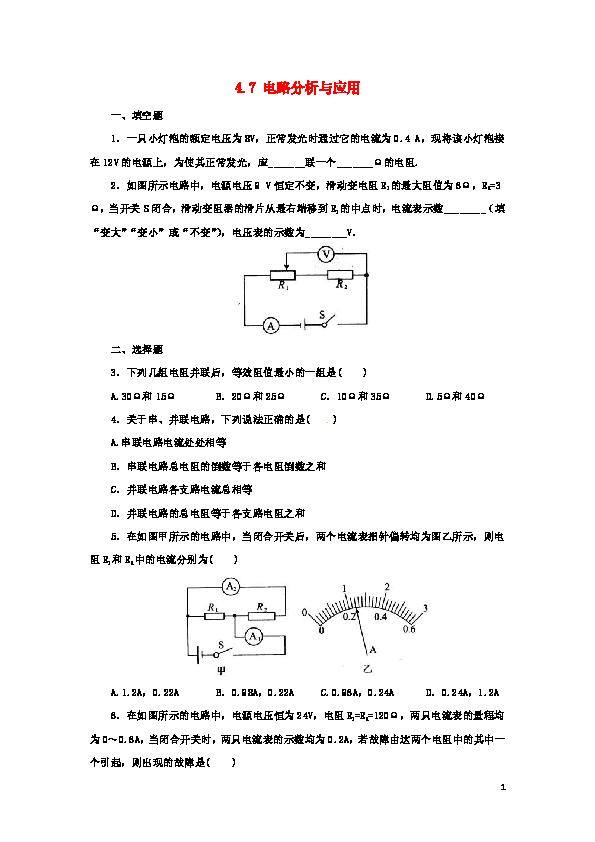 4.7电路分析与应用 同步练习