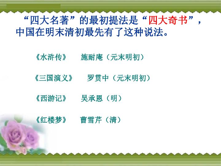 中国古典四大名著导读ppt课件 25页