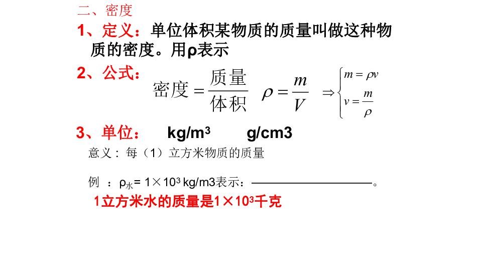 八年级物理上册第六章第二节密度 共38张PPT