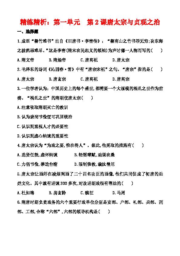 流波什么成语_成语故事简笔画