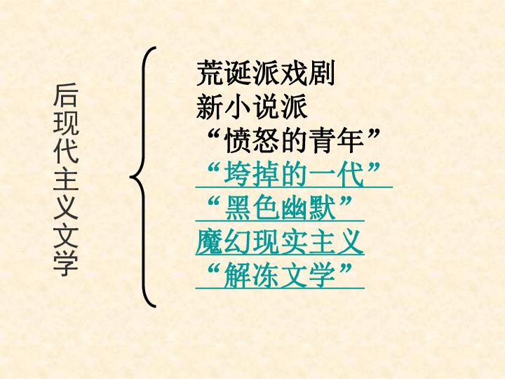 专题八 四 与时俱进的文学艺术 人民版必修3 课件2 共34张PPT