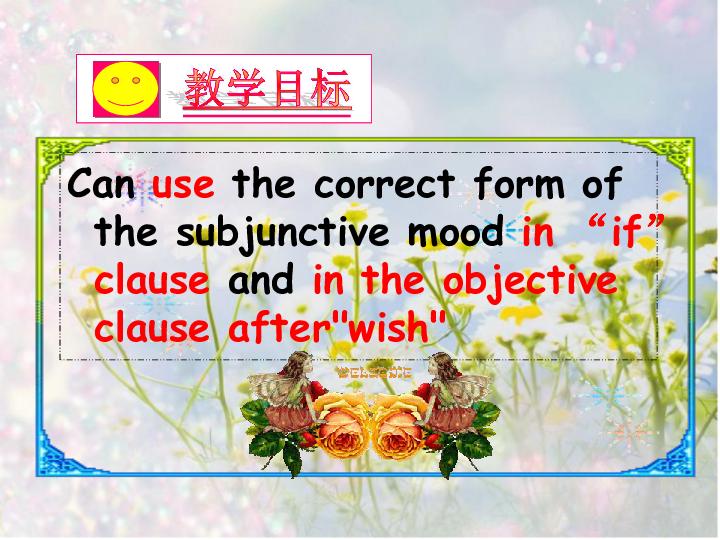 ... Art语法 If及wish引导的虚拟语气