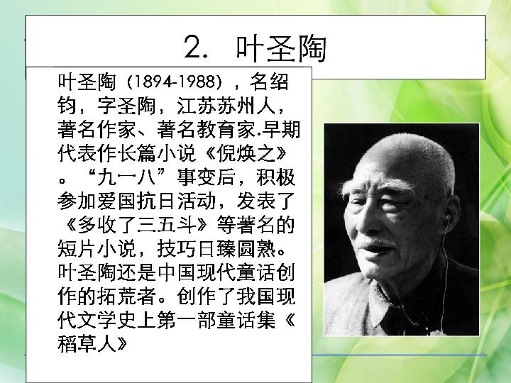 13 叶圣陶先生二三事 幻灯片48张