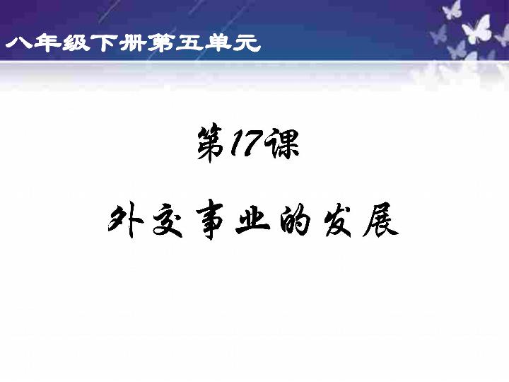 部编版八下第17课外交事业的v外交说课植物(49张)太空里的课件课后反思图片