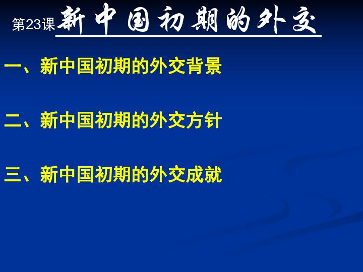 高一历史人教版必修一7 23 新中国初期的外交 共34张PPT