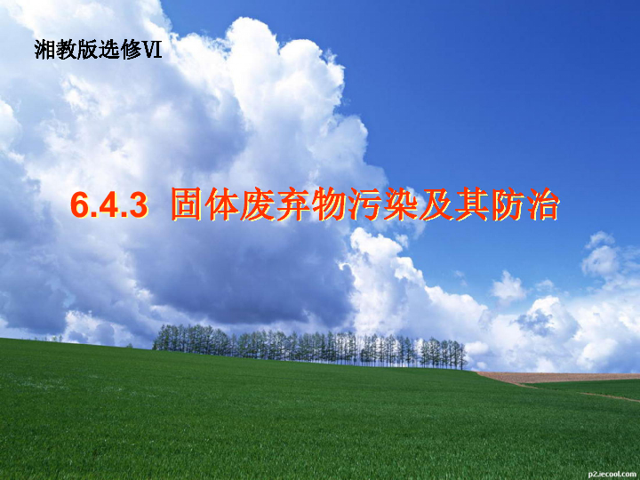 湘教版地理选修6第四章第三节固体废弃物污染及其防治 共15张PPT