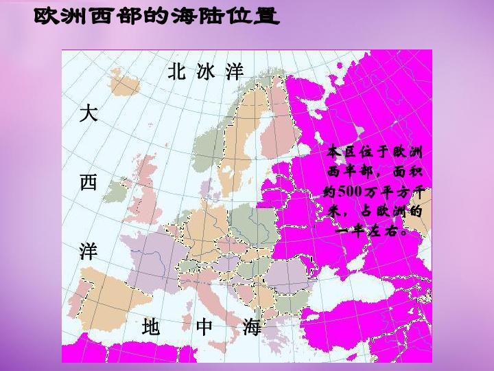 地理七下 7.4 欧洲西部 课件 共49张PPT