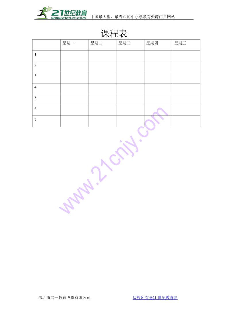 空课程表模板(适用小学、中学、大学)_文档下载