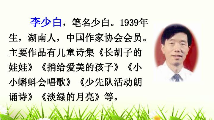 中华少年课件 共37张PPT